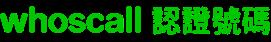 whoscall 認證號碼